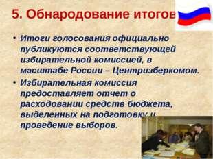 5. Обнародование итогов Итоги голосования официально публикуются соответствую