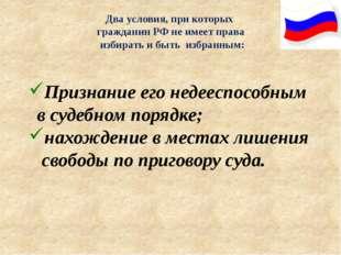 Два условия, при которых гражданин РФ не имеет права избирать и быть избранны