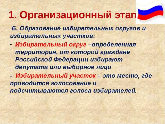 1. Организационный этап: Б. Образование избирательных округов и избирательных...