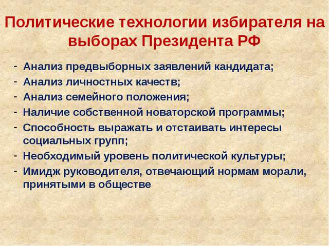 Политические технологии избирателя на выборах Президента РФ Анализ предвыборн...