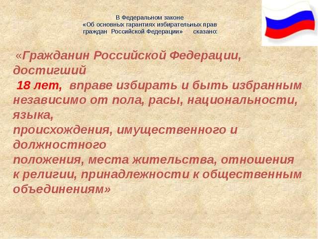 В Федеральном законе «Об основных гарантиях избирательных прав граждан Росси...