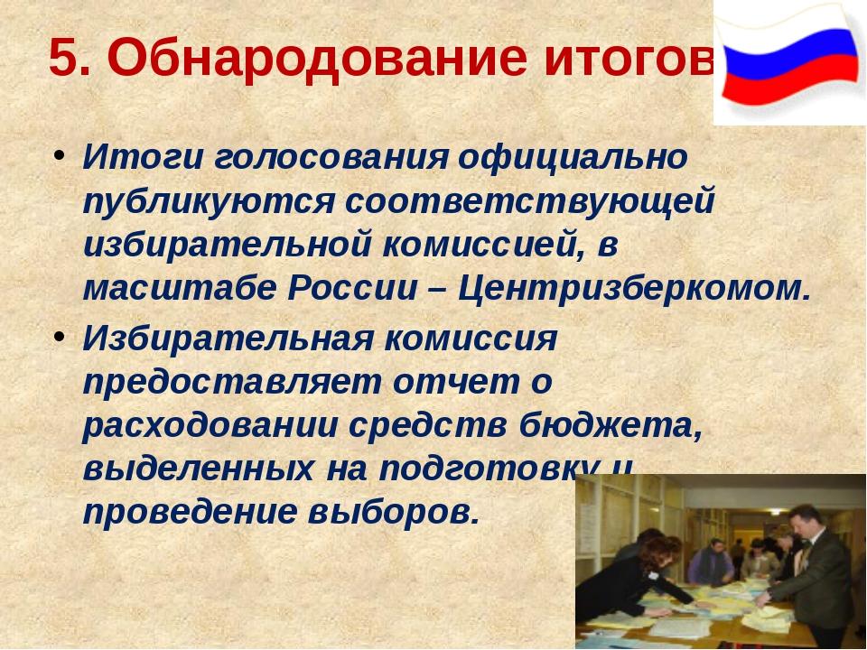 5. Обнародование итогов Итоги голосования официально публикуются соответствую...