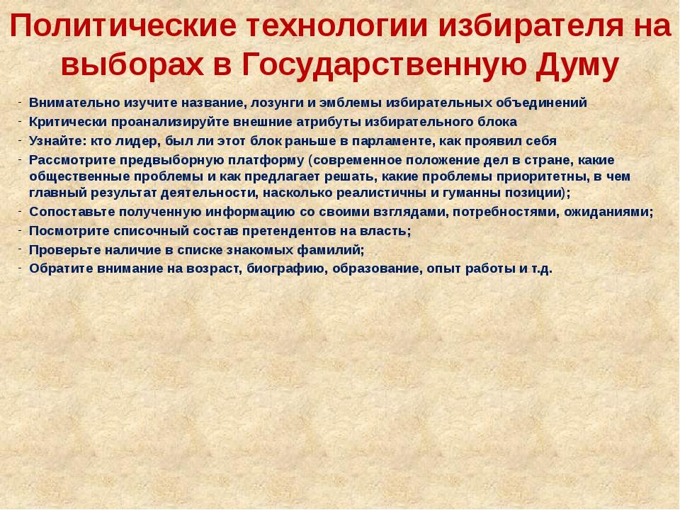Политические технологии избирателя на выборах в Государственную Думу Внимател...