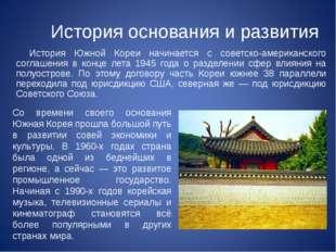 История основания и развития История Южной Кореи начинается с советско-америк