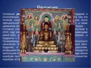 Религия Основные религии в Южной Корее— традиционный буддизм и относительно