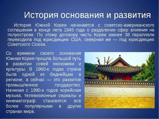 История основания и развития История Южной Кореи начинается с советско-америк...