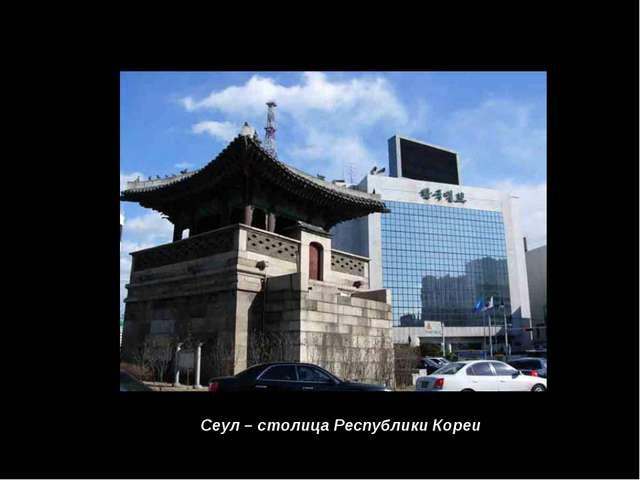Сеул – столица Республики Кореи