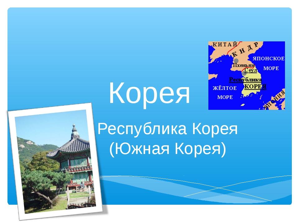 Корея Республика Корея (Южная Корея)