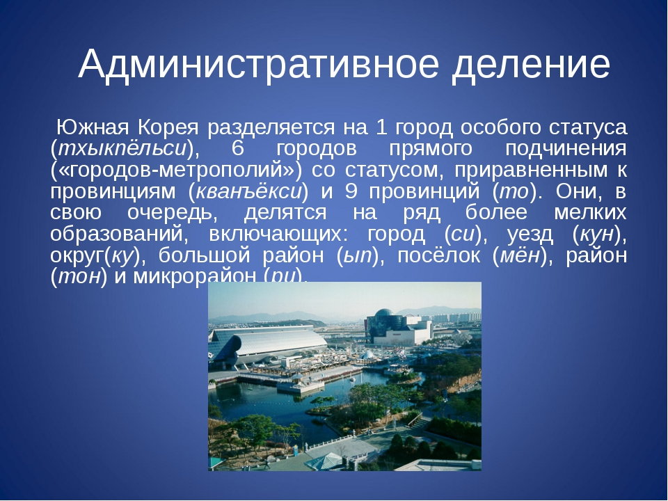 Административное деление Южная Корея разделяется на 1 город особого статуса (...