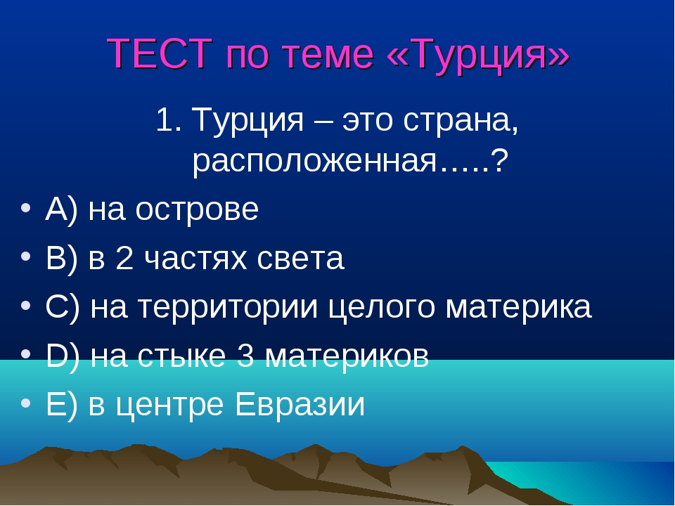 ТЕСТ по теме «Турция» 1. Турция – это страна, расположенная…..? A) на острове...