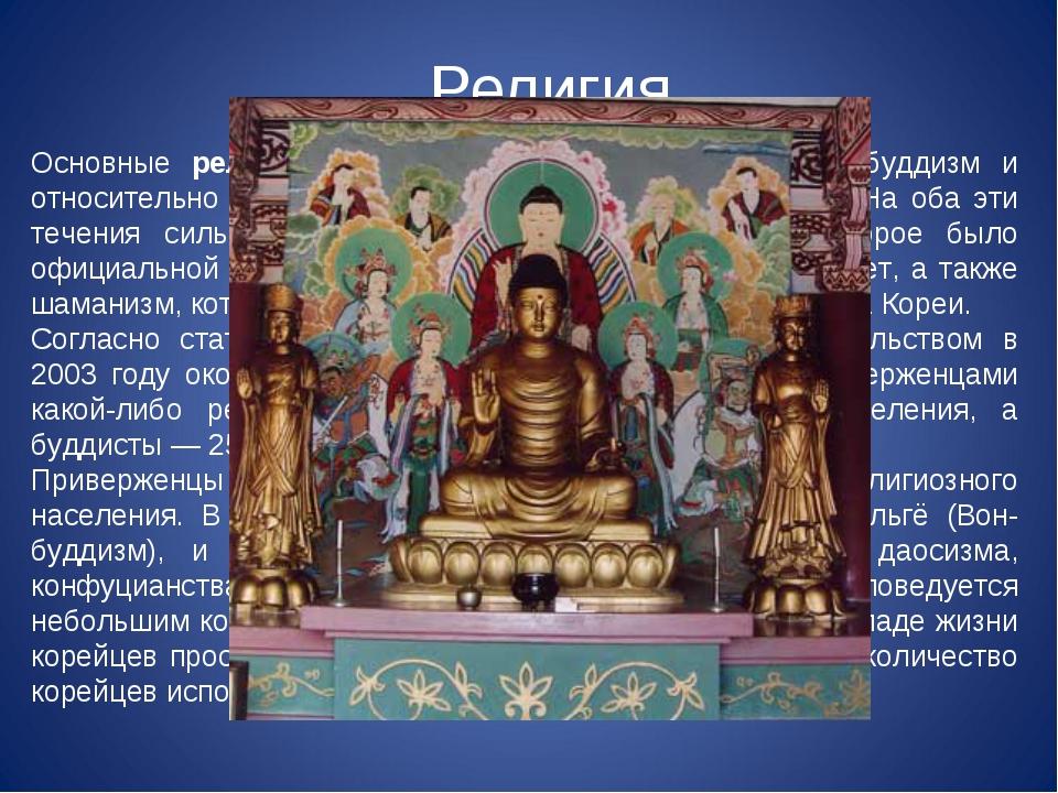 Религия Основные религии в Южной Корее— традиционный буддизм и относительно...