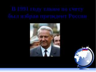 В 1991 году таким по счету был избран президент России Первым