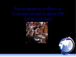 Тогда прошли выборы в Государственную Думу РФ пятого созыва 2 декабря 2007 г.