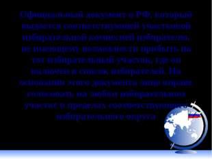Официальный документ в РФ, который выдается соответствующей участковой избира