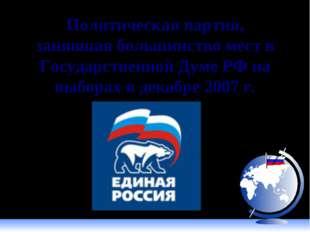 Политическая партия, занявшая большинство мест в Государственной Думе РФ на в