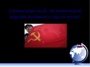 Символами этой политической партии являются серп и молот КПРФ