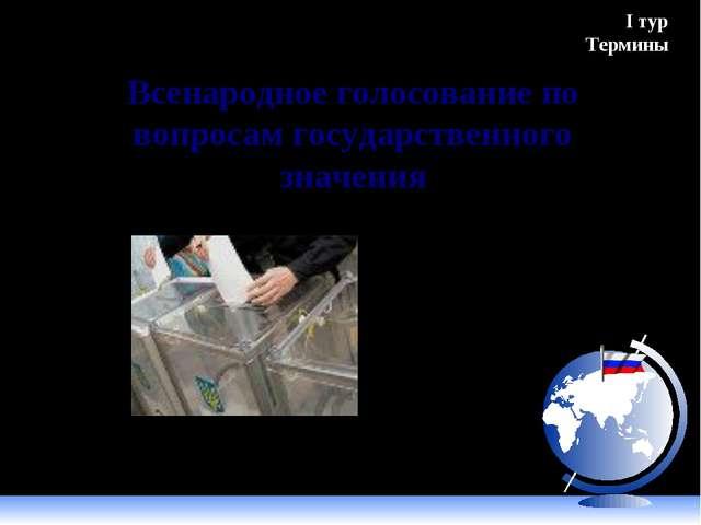 Всенародное голосование по вопросам государственного значения Референдум I ту...