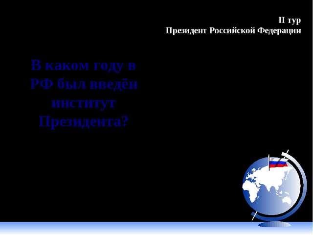 В каком году в РФ был введён институт Президента? 1988 год II тур Президент Р...