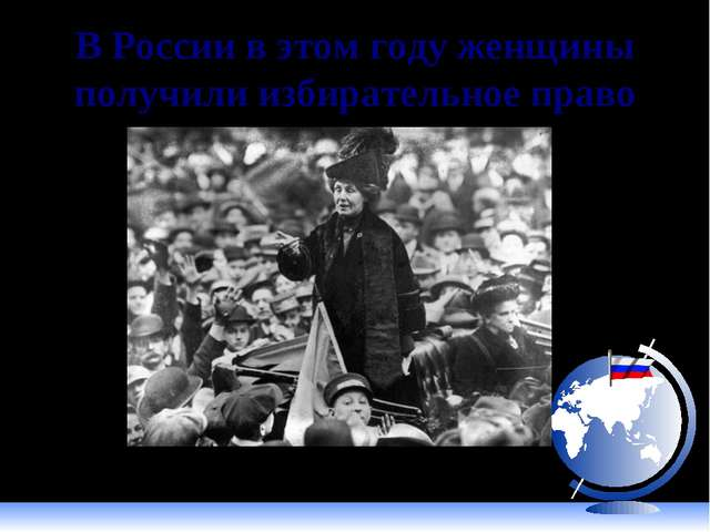 В России в этом году женщины получили избирательное право (1918 г.)