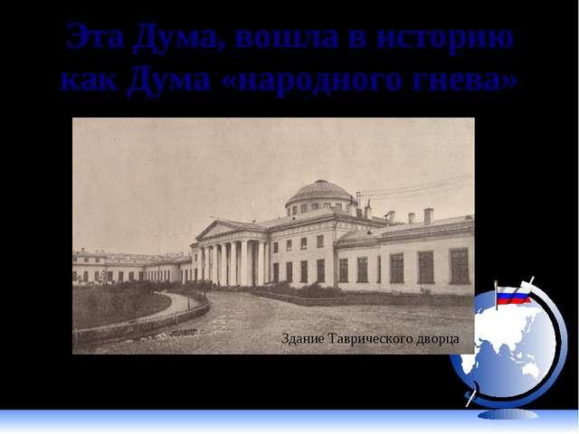 Эта Дума, вошла в историю как Дума «народного гнева» Здание Таврического двор...