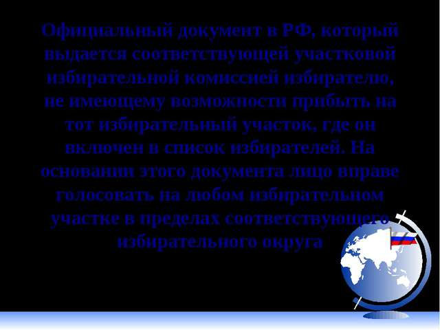 Официальный документ в РФ, который выдается соответствующей участковой избира...