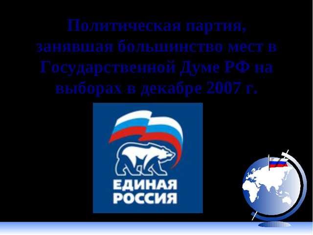 Политическая партия, занявшая большинство мест в Государственной Думе РФ на в...