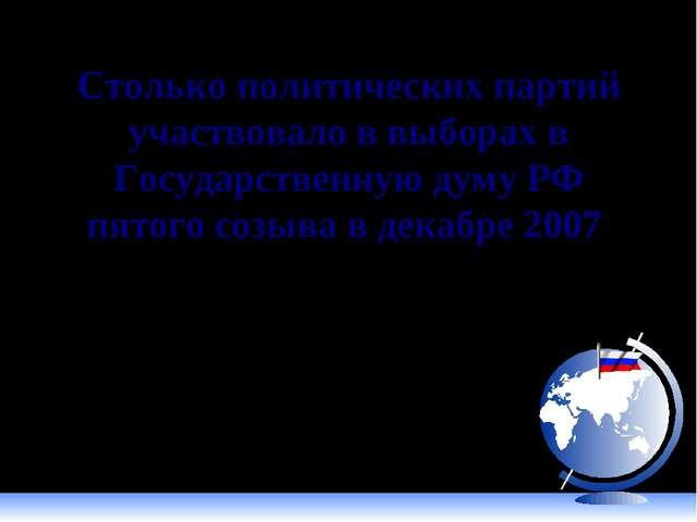 Столько политических партий участвовало в выборах в Государственную думу РФ п...