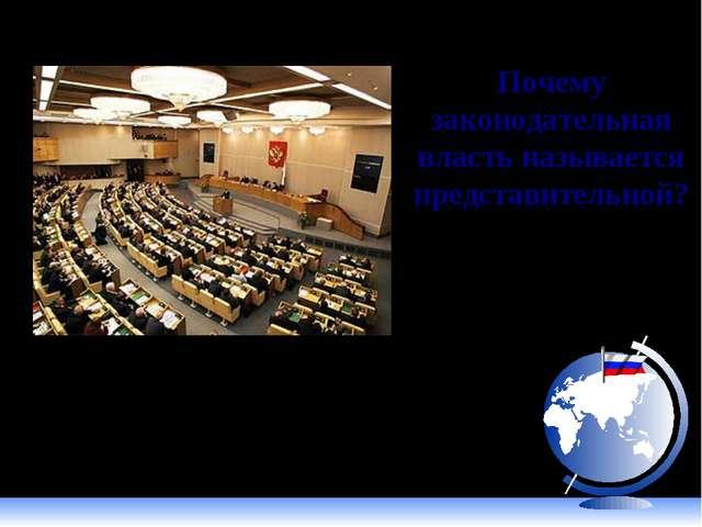 Почему законодательная власть называется представительной? (В законодательный...