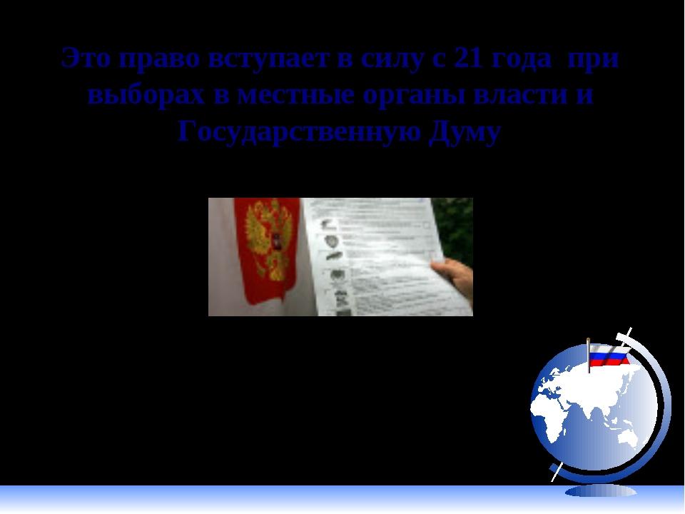 Это право вступает в силу с 21 года при выборах в местные органы власти и Гос...