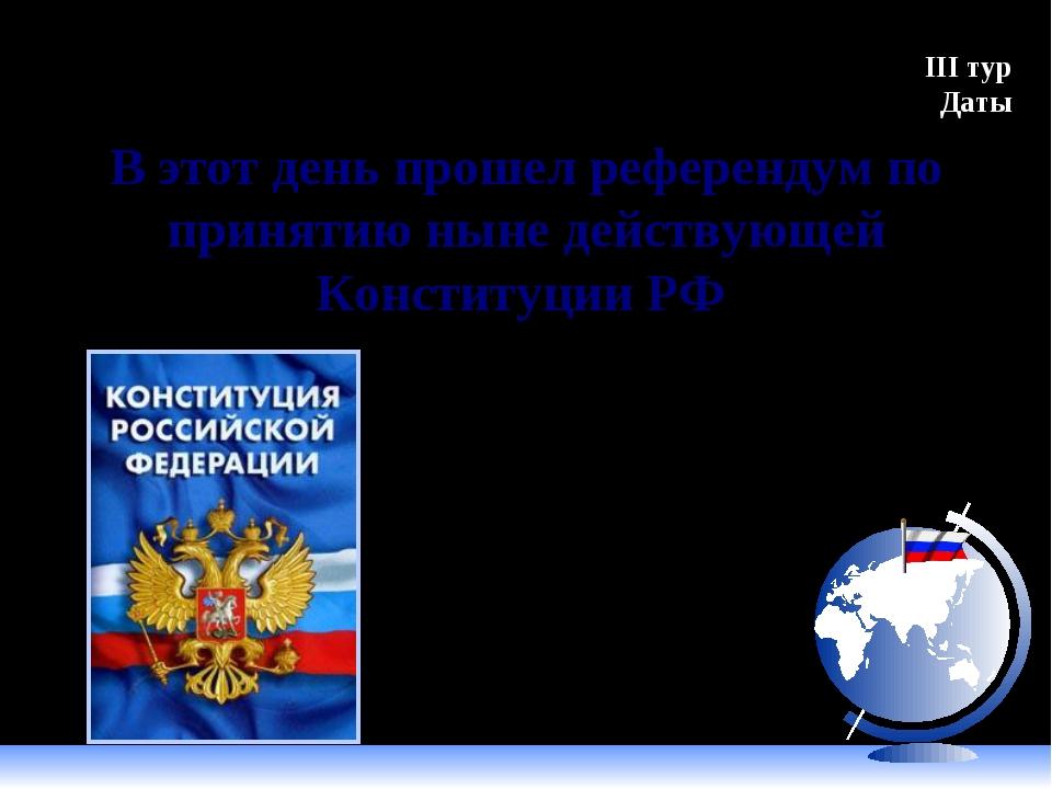 В этот день прошел референдум по принятию ныне действующей Конституции РФ 12...