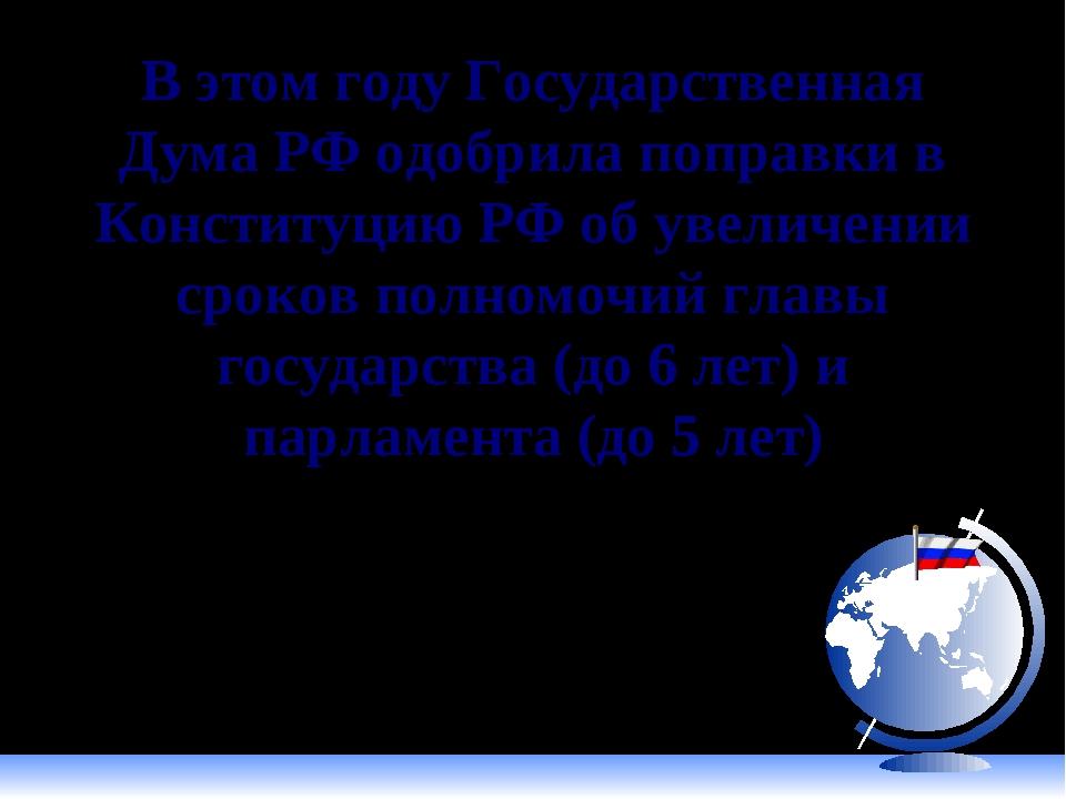 В этом году Государственная Дума РФ одобрила поправки в Конституцию РФ об уве...