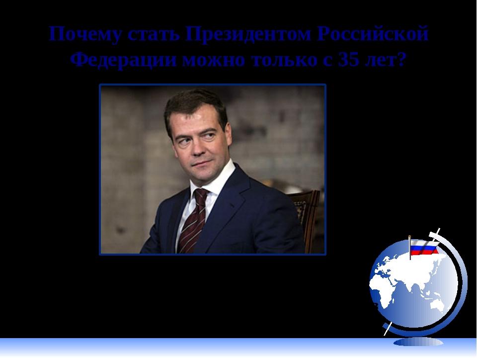 Почему стать Президентом Российской Федерации можно только с 35 лет? (Граждан...