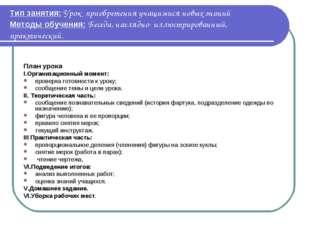 Тип занятия: Урок приобретения учащимися новых знаний Методы обучения: Беседа