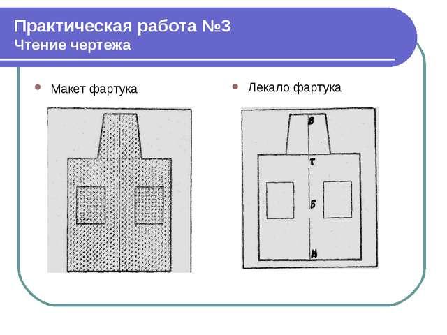 Практическая работа №3 Чтение чертежа Макет фартука Лекало фартука