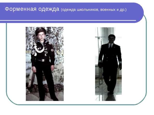 Форменная одежда (одежда школьников, военных и др.)