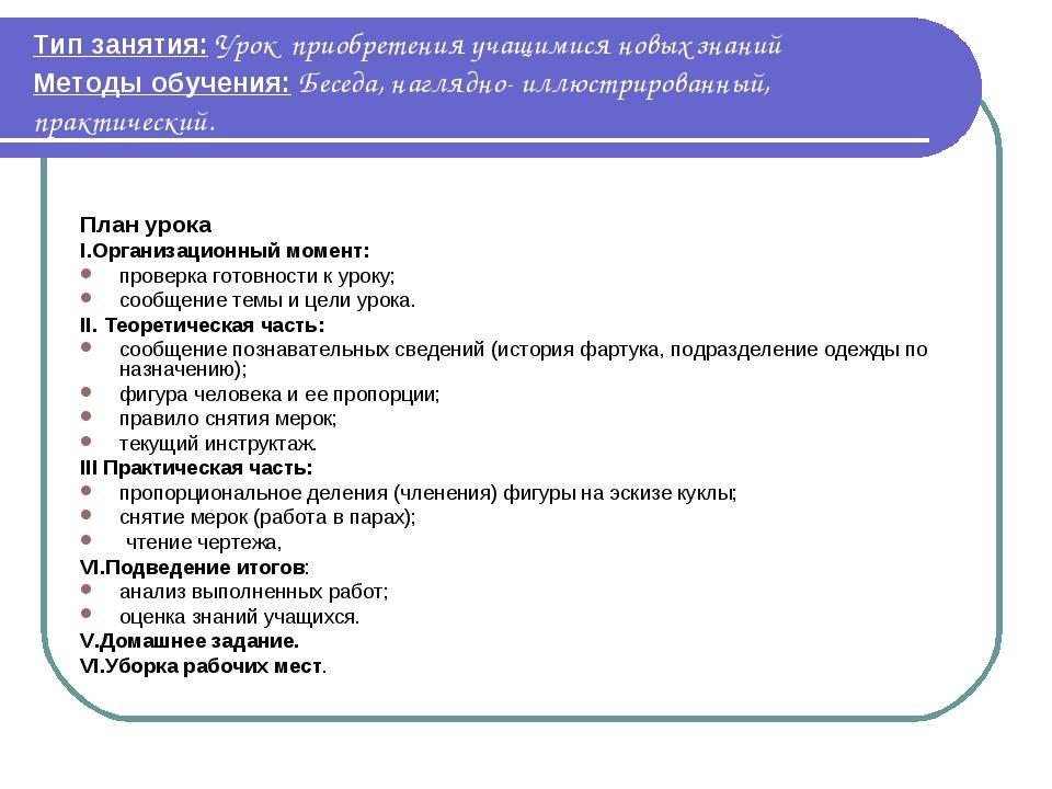 Тип занятия: Урок приобретения учащимися новых знаний Методы обучения: Беседа...