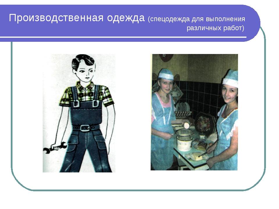 Производственная одежда (спецодежда для выполнения различных работ)