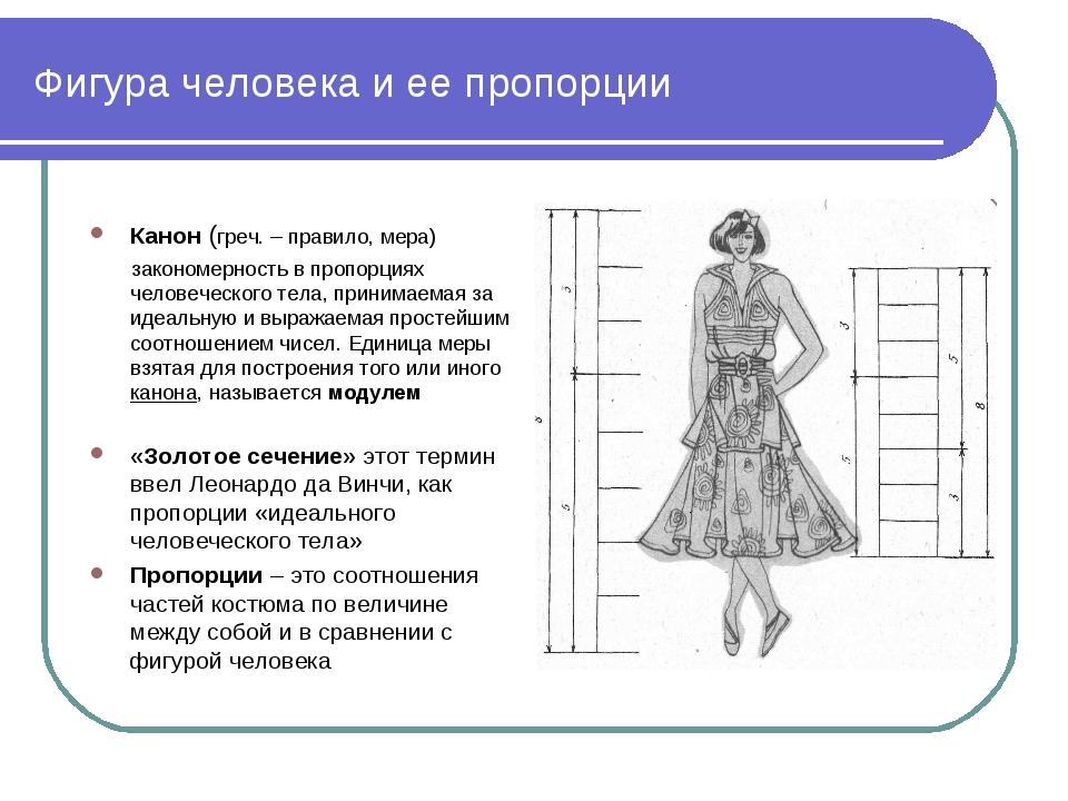 Фигура человека и ее пропорции Канон (греч. – правило, мера) закономерность в...