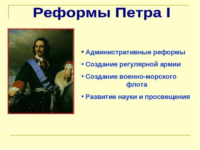 Административные реформы Создание регулярной армии Создание военно-морского...