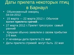 Даты прилета некоторых птиц в Барнаул Обыкновенный скворец 04-04-2012 15 мар