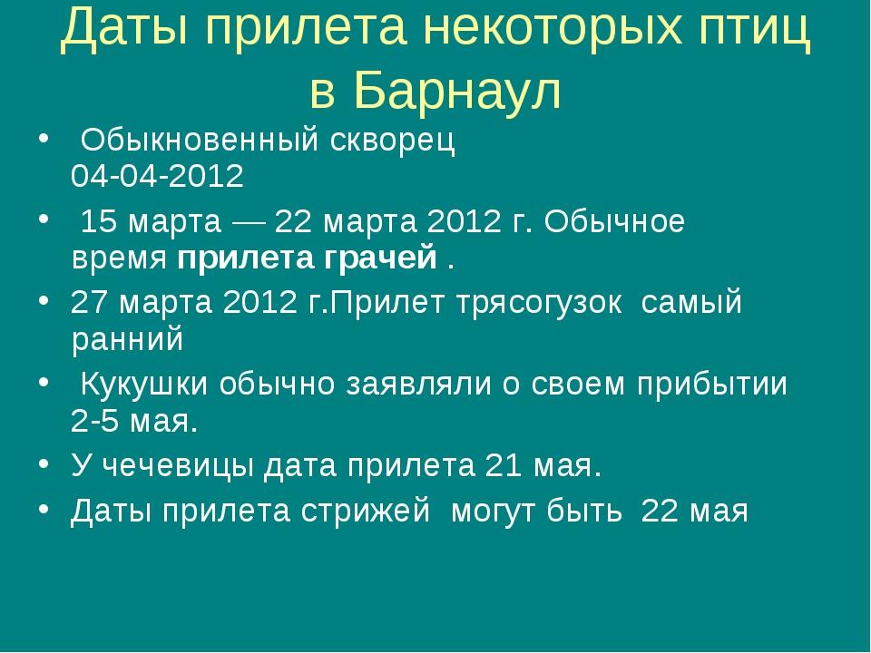 Даты прилета некоторых птиц в Барнаул Обыкновенный скворец 04-04-2012 15 мар...