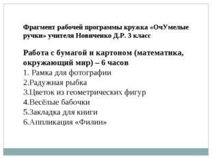 Фрагмент рабочей программы кружка «ОчУмелые ручки» учителя Новиченко Д.Р. 3 к