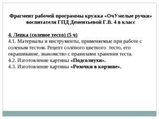 Фрагмент рабочей программы кружка «ОчУмелые ручки» воспитателя ГПД Дементьево