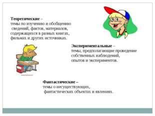 Теоретические – темы по изучению и обобщению сведений, фактов, материалов, со