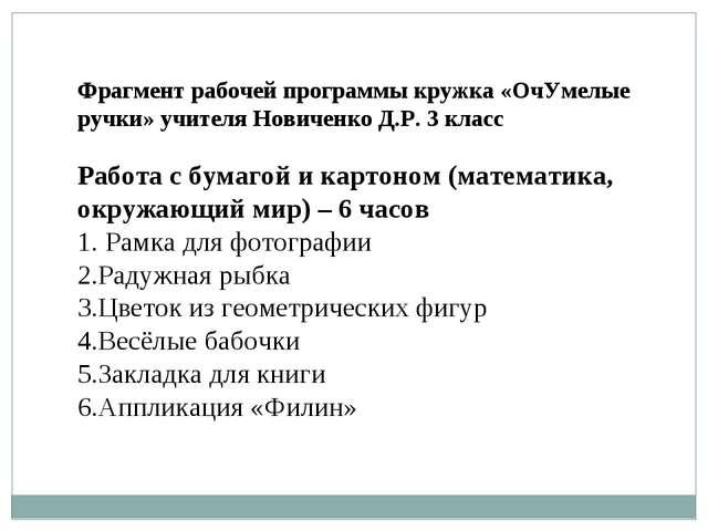 Фрагмент рабочей программы кружка «ОчУмелые ручки» учителя Новиченко Д.Р. 3 к...