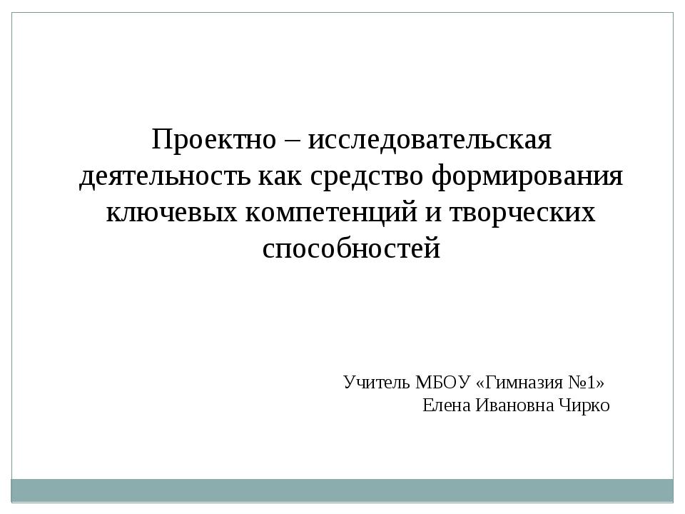Проектно – исследовательская деятельность как средство формирования ключевых...