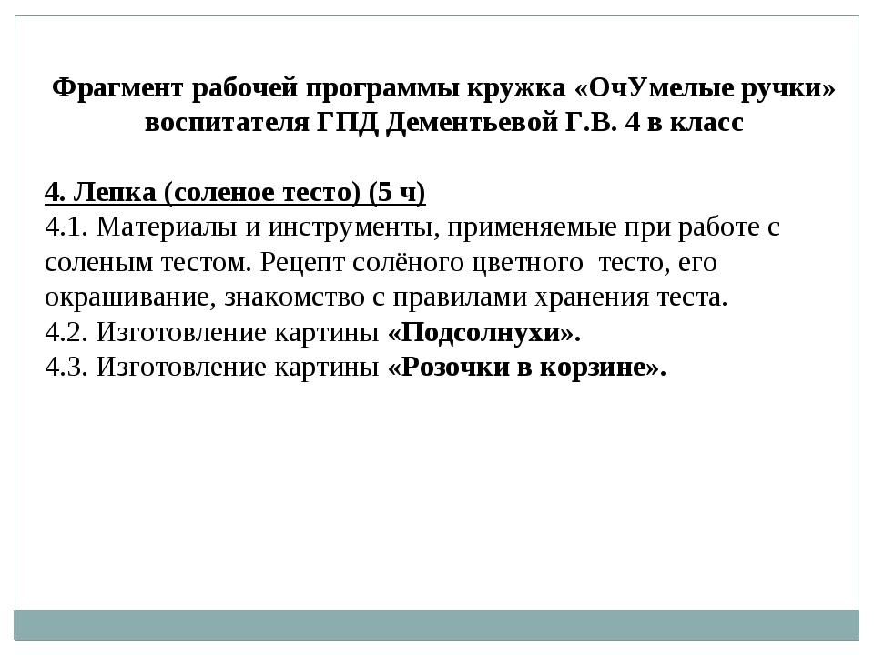Фрагмент рабочей программы кружка «ОчУмелые ручки» воспитателя ГПД Дементьево...
