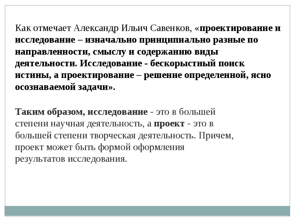 Как отмечаетАлександр Ильич Савенков, «проектирование и исследование–изнач...