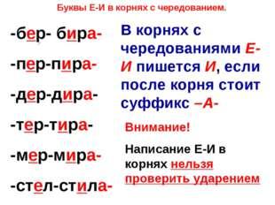 Буквы Е-И в корнях с чередованием. -бер- бира- -пер-пира- -дер-дира- -тер-тир