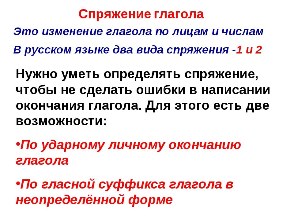Спряжение глагола Это изменение глагола по лицам и числам В русском языке два...